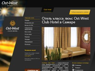 Ost West Club, отель